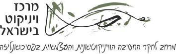 מרכז ויניקוט בישראל